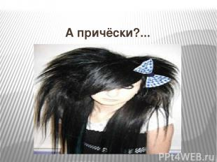 А причёски?...