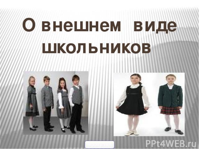 О внешнем виде школьников 900igr.net