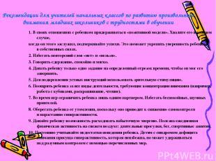 Рекомендации для учителей начальных классов по развитию произвольного внимания м