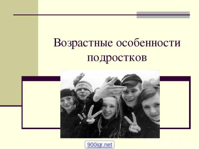 Возрастные особенности подростков 900igr.net