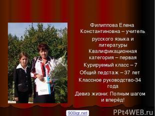 Филиппова Елена Константиновна – учитель русского языка и литературы Квалификаци