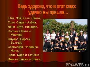 Юля, Зоя, Катя ,Света, Толя, Саша и Алёна. Лёня ,Витя, Николай, Софья, Ольга и М