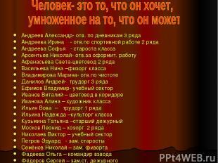 Андреев Александр- отв. по дневникам 3 ряда Андреева Ирина - отв.по спортивной р