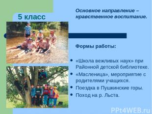 5 класс Основное направление – нравственное воспитание. Формы работы: «Школа веж