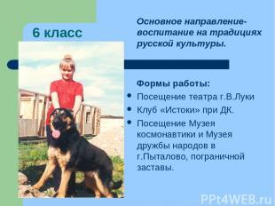 6 класс Основное направление-воспитание на традициях русской культуры. Формы раб