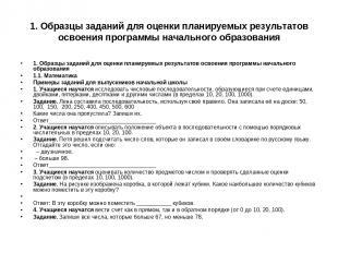 1. Образцы заданий для оценки планируемых результатов освоения программы начальн