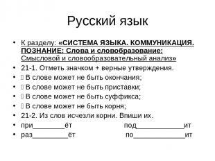 Русский язык К разделу: «СИСТЕМА ЯЗЫКА. КОММУНИКАЦИЯ. ПОЗНАНИЕ: Слова и словобра