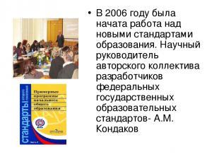 В 2006 году была начата работа над новыми стандартами образования. Научный руков