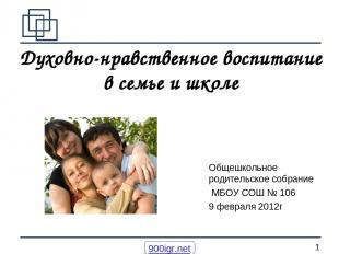 Духовно-нравственное воспитание в семье и школе Общешкольное родительское собран