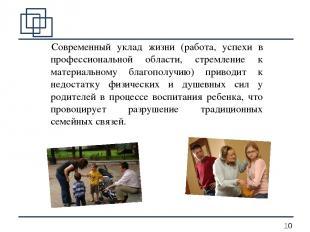 Современный уклад жизни (работа, успехи в профессиональной области, стремление к