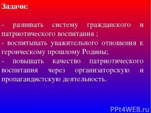 . Задачи: - развивать систему гражданского и патриотического воспитания ; - восп