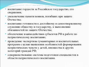 воспитание гордости за Российское государство, его свершения; увековечение памят