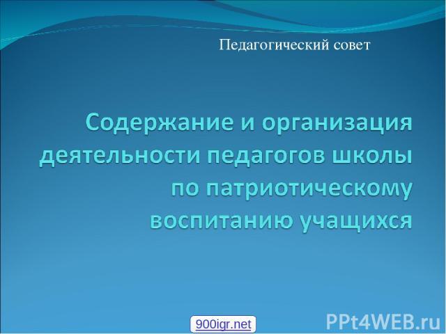 Педагогический совет 900igr.net