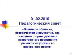 * 01.02.2010 Педагогический совет «Взаимное общение, сотворчество и соучастие, к