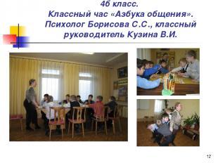 * 4б класс. Классный час «Азбука общения». Психолог Борисова С.С., классный руко