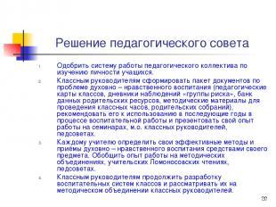 * Решение педагогического совета Одобрить систему работы педагогического коллект