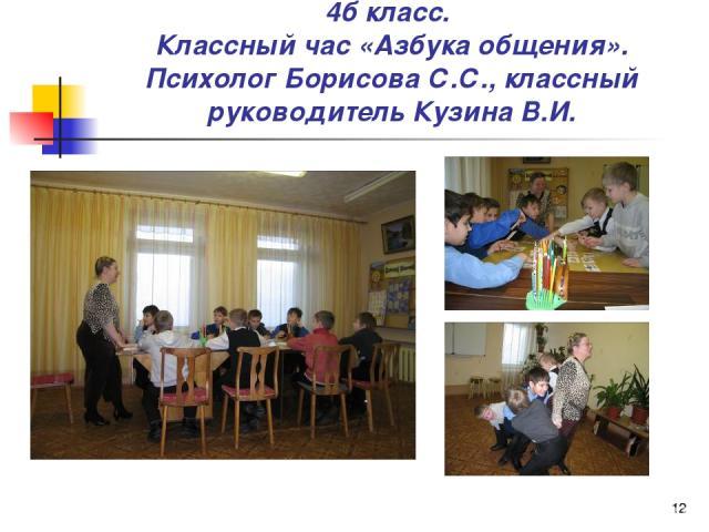 * 4б класс. Классный час «Азбука общения». Психолог Борисова С.С., классный руководитель Кузина В.И.