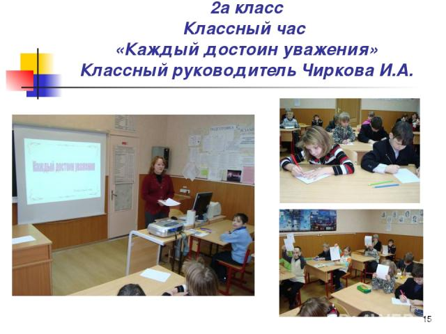 * 2а класс Классный час «Каждый достоин уважения» Классный руководитель Чиркова И.А.