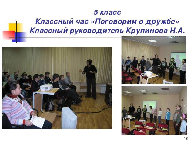 * 5 класс Классный час «Поговорим о дружбе» Классный руководитель Крупинова Н.А.