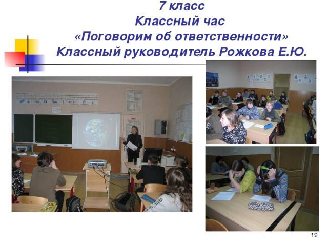 * 7 класс Классный час «Поговорим об ответственности» Классный руководитель Рожкова Е.Ю.