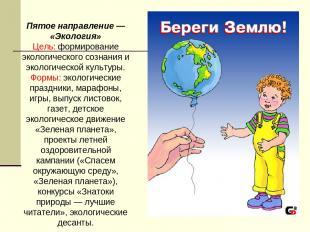 Пятое направление — «Экология» Цель: формирование экологического сознания и эк