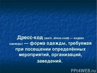 Дресс-код(англ.dress code— кодекс одежды)— формаодежды, требуемая при посещ
