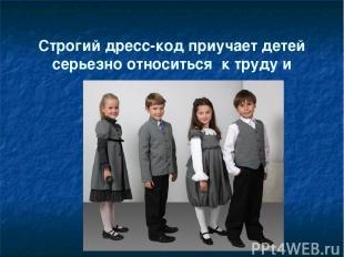 Строгий дресс-код приучает детей серьезно относиться к труду и дисциплине