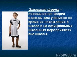 Школьная форма – повседневная форма одежды для учеников во время их нахождения в