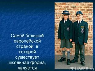 Самой большой европейской страной, в которой существует школьная форма, является