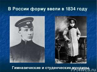 В России форму ввели в 1834 году Гимназические и студенческие мундиры
