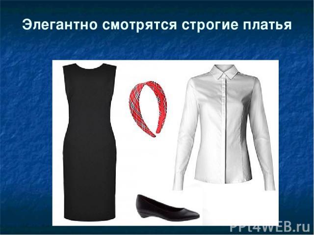 Элегантно смотрятся строгие платья