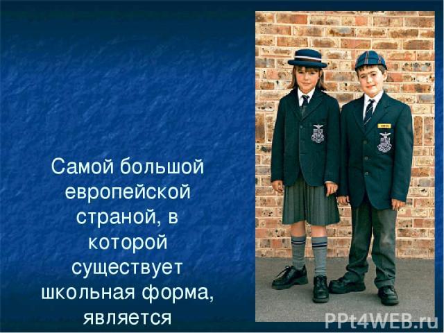 Самой большой европейской страной, в которой существует школьная форма, является Великобритания