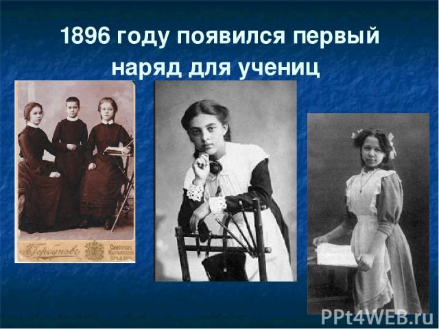 1896 году появился первый наряд для учениц
