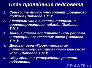План проведения педсовета Сущность личностно-ориентированного подхода (Шабаева Т