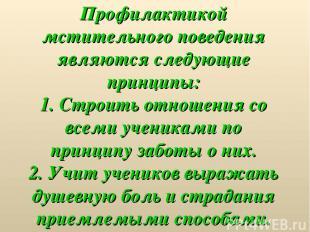 Профилактикой мстительного поведения являются следующие принципы: 1. Строить отн