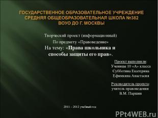 Творческий проект (информационный) По предмету «Правоведение» На тему: «Права шк