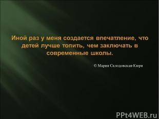 © Мария Склодовская-Кюри