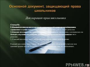 Декларация прав школьника Статья 7. 1. Каждый школьник имеет право на уважение с