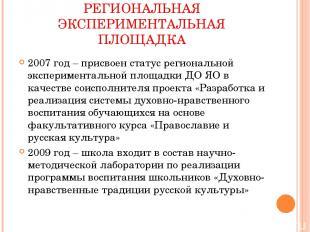 РЕГИОНАЛЬНАЯ ЭКСПЕРИМЕНТАЛЬНАЯ ПЛОЩАДКА 2007 год – присвоен статус региональной
