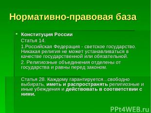 Нормативно-правовая база Конституция России Статья 14. 1.Российская Федерация -