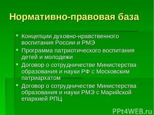 Нормативно-правовая база Концепции духовно-нравственного воспитания России и РМЭ