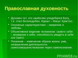 Православная духовность Духовен тот, кто наиболее уподобился Богу, т.е. стал бог