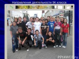 Направления деятельности 9К класса Учебная Героико-патриотическая и гражданская