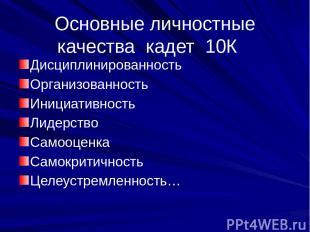 Основные личностные качества кадет 10К Дисциплинированность Организованность Ини