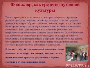 Так же проводятся классные часы, которые раскрывают традиции русской культуры, з