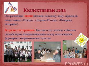Это различные акции (помощь детскому дому; приёмной семье; акция «Солдат»; «Сире