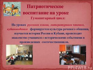 Гуманитарный цикл: На уроках русского языка, литературного чтения, кубановедения