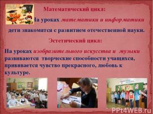 Математический цикл: На уроках математики и информатики дети знакомятся с развит