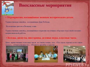 • Мероприятия, посвящённые важным историческим датам. Торжественная линейка, пос