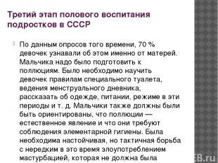 Третий этап полового воспитания подростков в СССР По данным опросов того времени